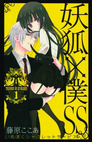 Inu X Boku SS Vol. 1