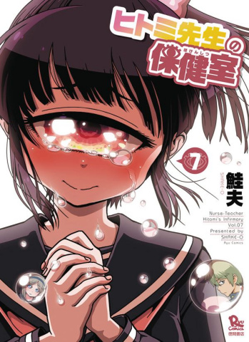 Nurse Hitomi's Monster Infirmary Vol. 7