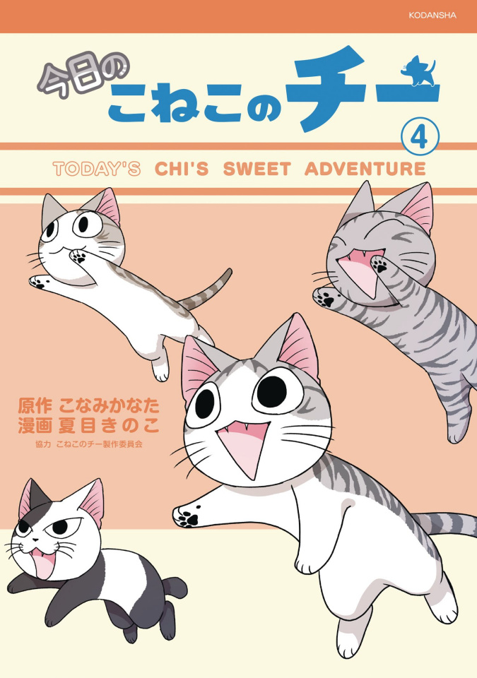 Chi's Sweet Adventures Vol. 4