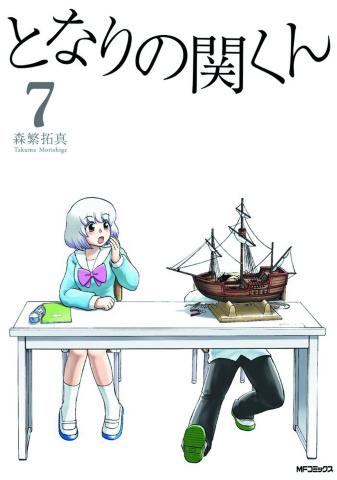 My Neighbor Seki Vol. 7
