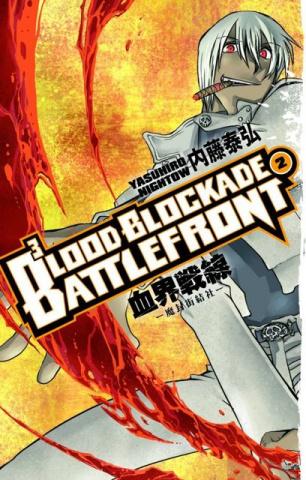 Blood Blockade Battlefront Vol. 2