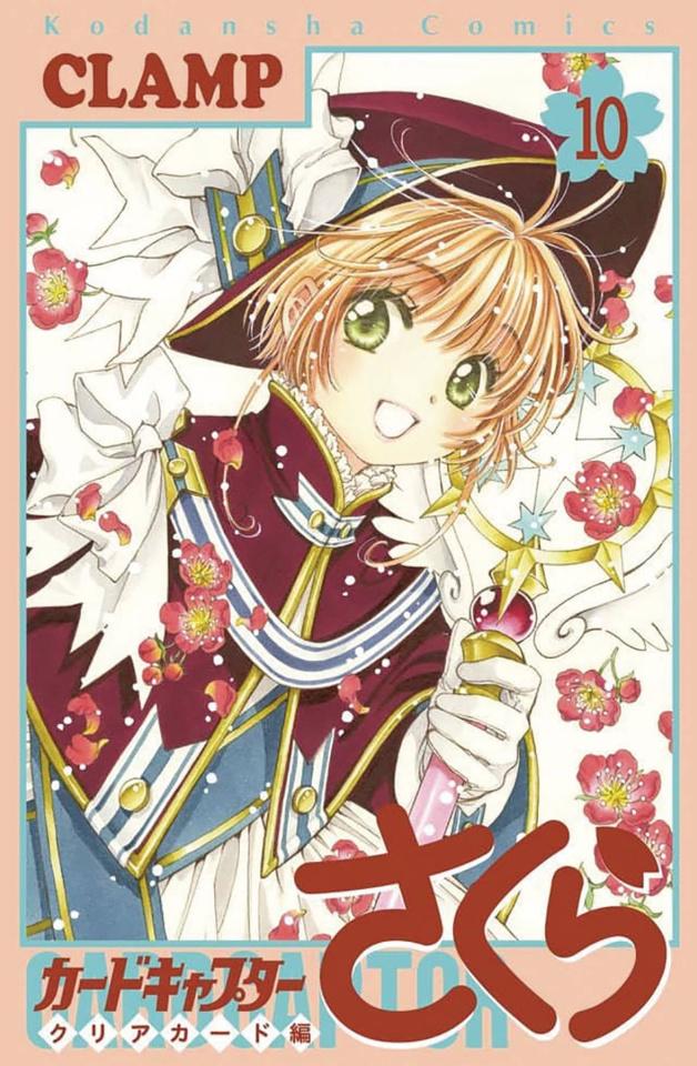 Cardcaptor Sakura: Clear Card Vol. 10