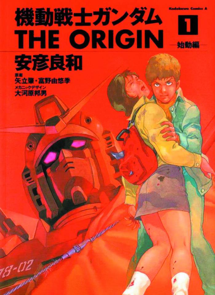 Mobile Suit Gundam: The Origin Vol. 1: Activation