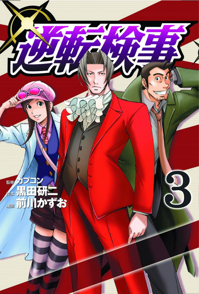 Miles Edgeworth: Ace Attorney Vol. 3