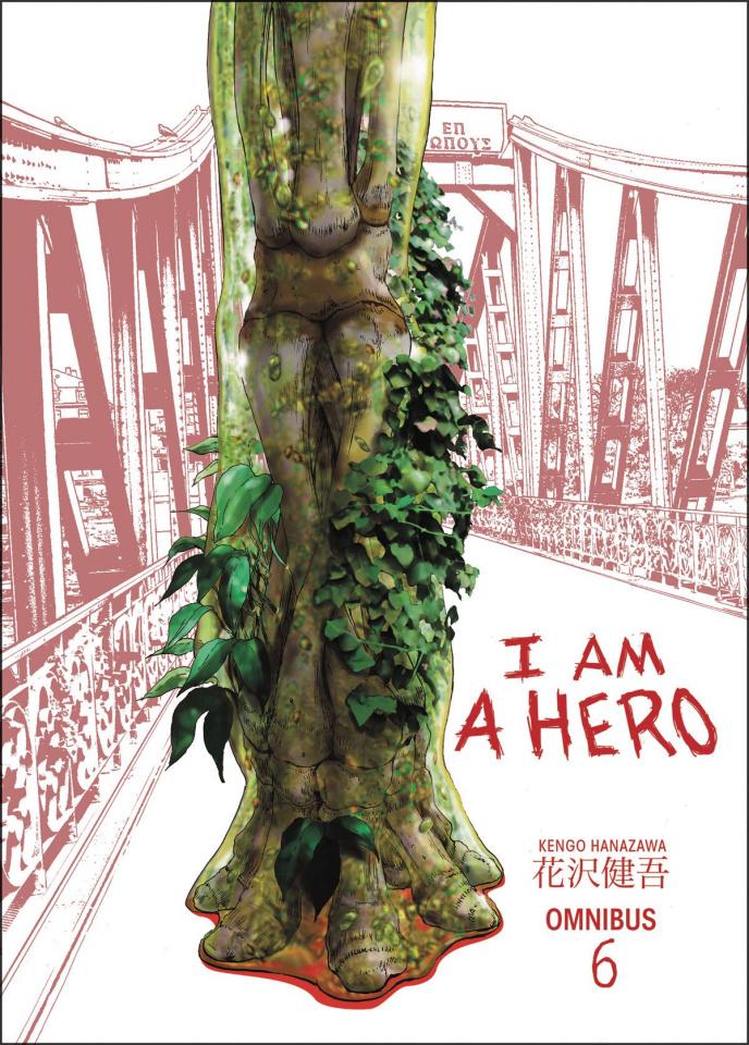 I Am A Hero Vol. 6 (Omnibus)