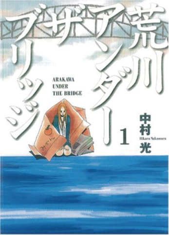 Arakawa: Under the Bridge