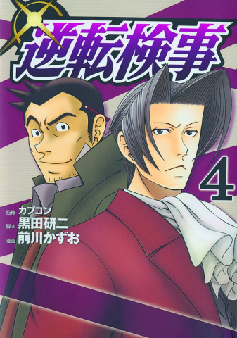 Miles Edgeworth: Ace Attorney Vol. 4