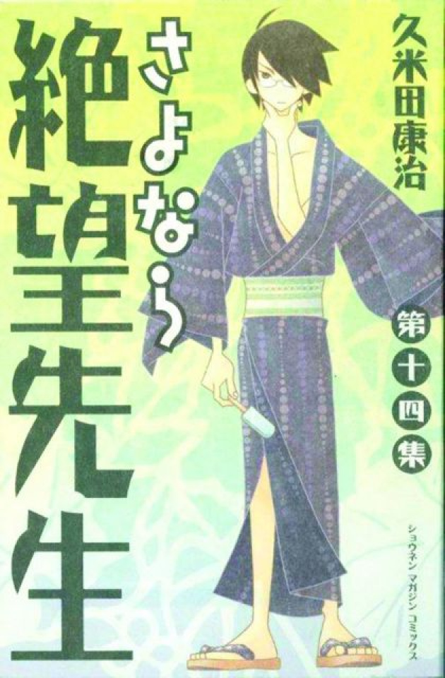 Sayonara, Zetsubou Sensei Vol. 14