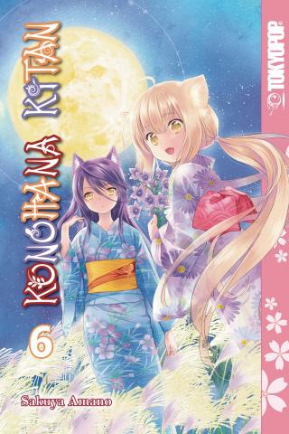 Konohana Kitan Vol. 7