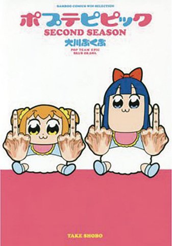 Pop Team Epic Vol. 2