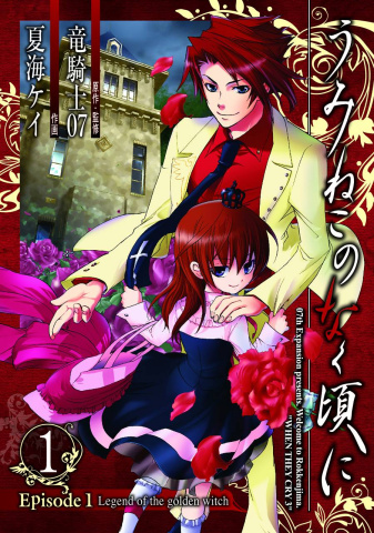Umineko: When They Cry Vol. 1: Legend of the Golden Witch, Part 1