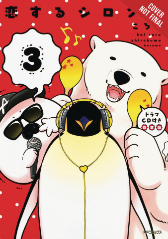 Polar Bear in Love Vol. 3