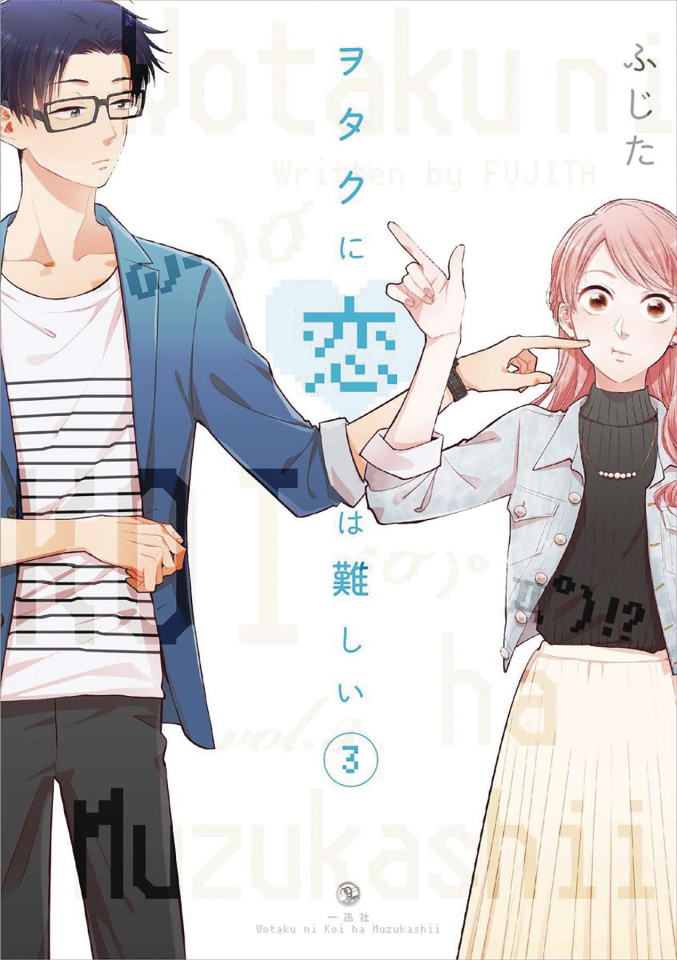 Wotakoi: Love Is Hard for an Otaku Vol. 3