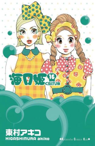Princess Jellyfish Vol. 8
