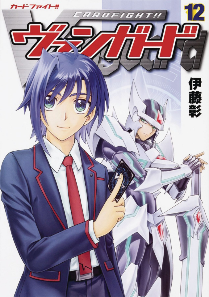Cardfight!! Vanguard Vol. 12