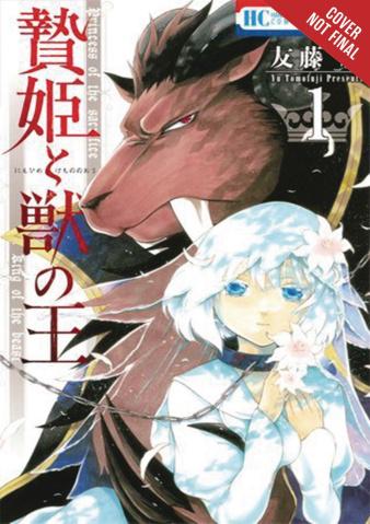 Sacrificial Princess and The King of Beasts Vol. 1