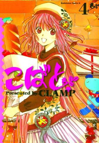 Kobato Vol. 4