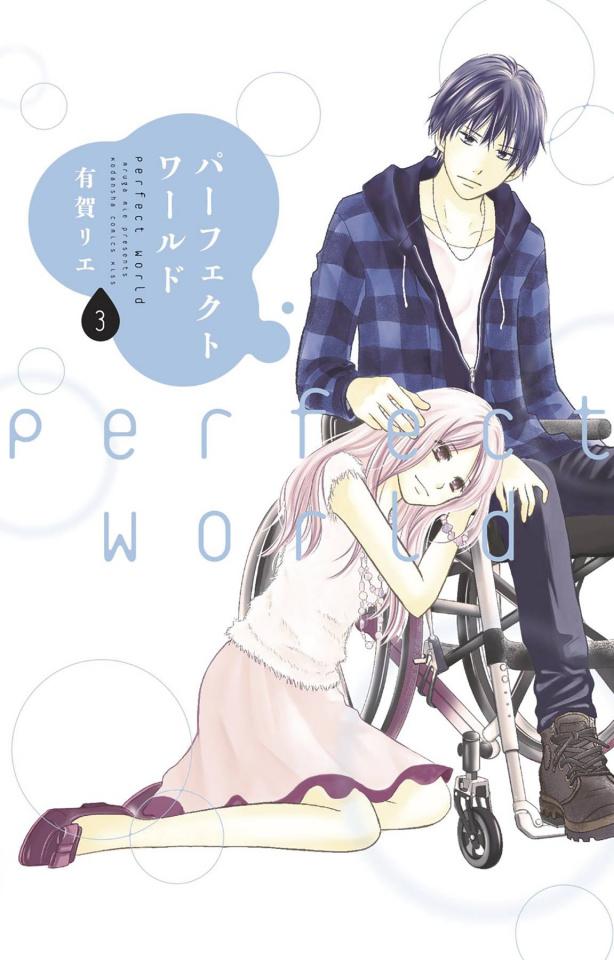 Perfect World Vol. 3