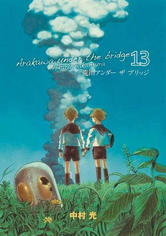 Arakawa: Under the Bridge Vol. 7