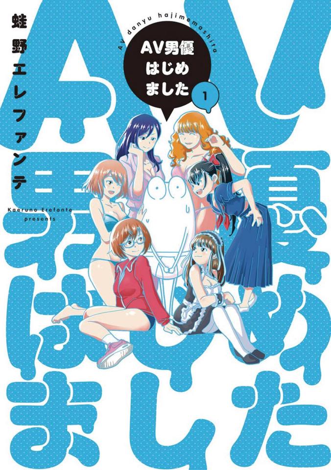 Manga Diary of a Male Porn Star Vol. 1