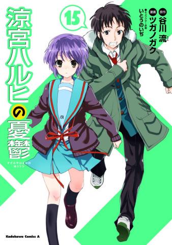 The Melancholy of Haruhi Suzumiya Vol. 15