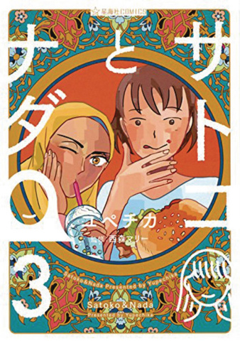 Satoko & Nada Vol. 3