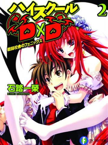 High School DxD Vol. 2