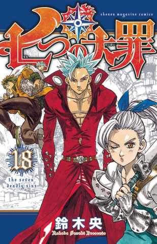 The Seven Deadly Sins Vol. 18