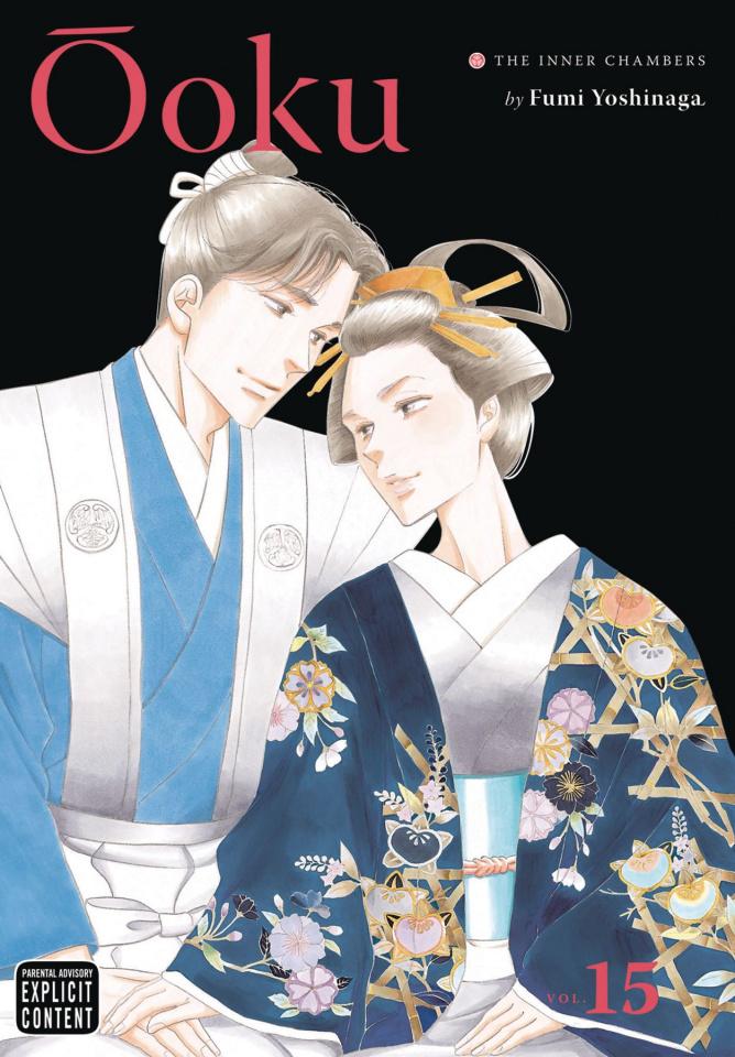 Ōoku: The Inner Chambers Vol. 15