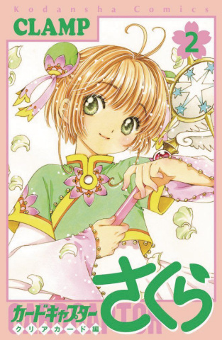 Cardcaptor Sakura: Clear Card Vol. 2