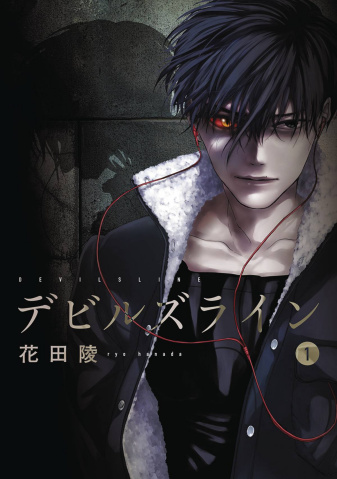 Devil's Line Vol. 1
