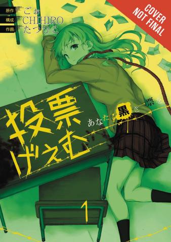 Tohyo Game Vol. 1
