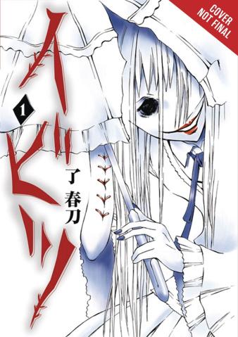 Ibitsu Vol. 1