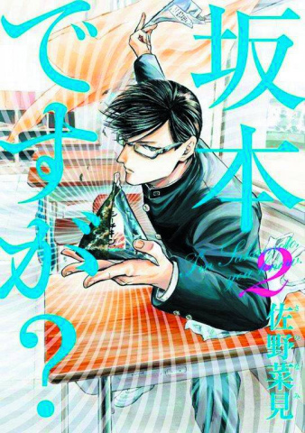 Haven't You Heard? I'm Sakamoto Vol. 2