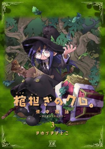 Shoulder A Coffin, Kuro Vol. 3