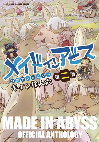 Made in the Abyss: Official Anthology Vol. 2: Layer 2 - Dangerous Hole