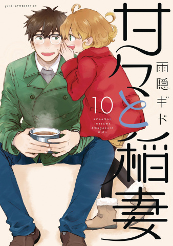 Sweetness & Lightning Vol. 10