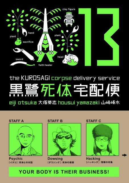 The Kurosagi Corpse Delivery Service Vol. 13