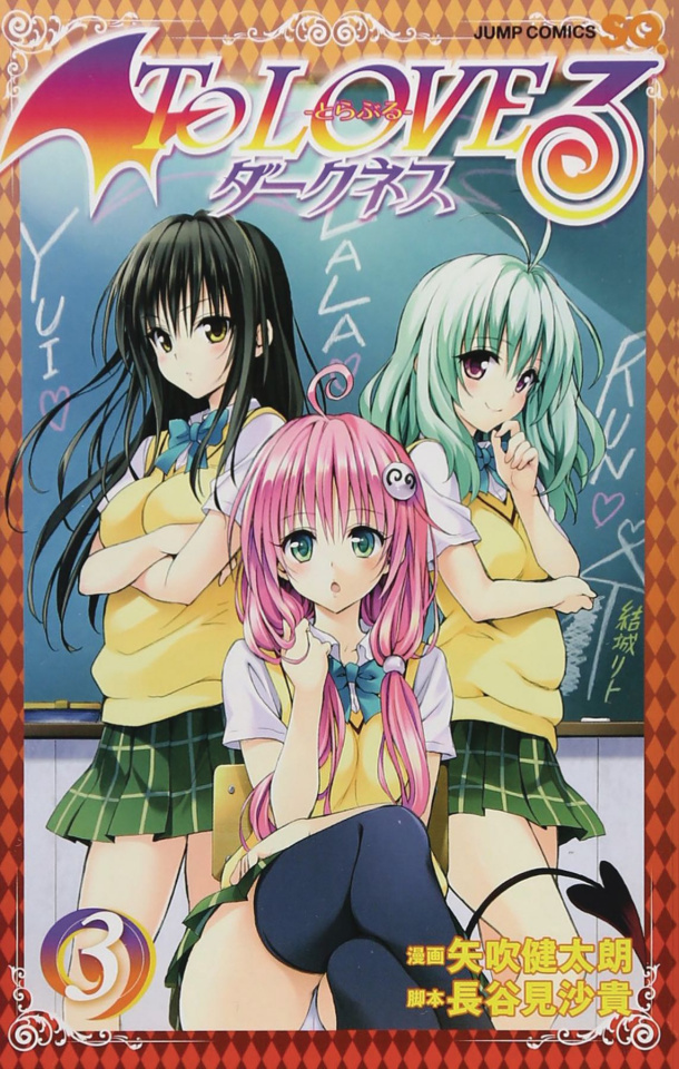 To Love Ru: Darkness Vol. 3