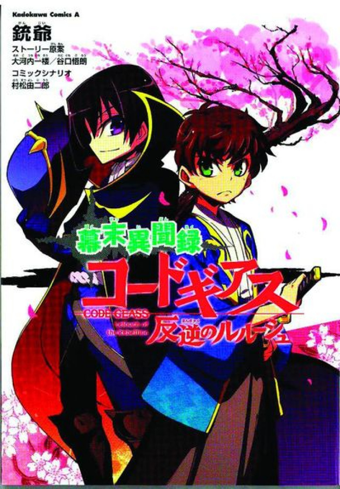 Code Geass: Alternate Shogunate