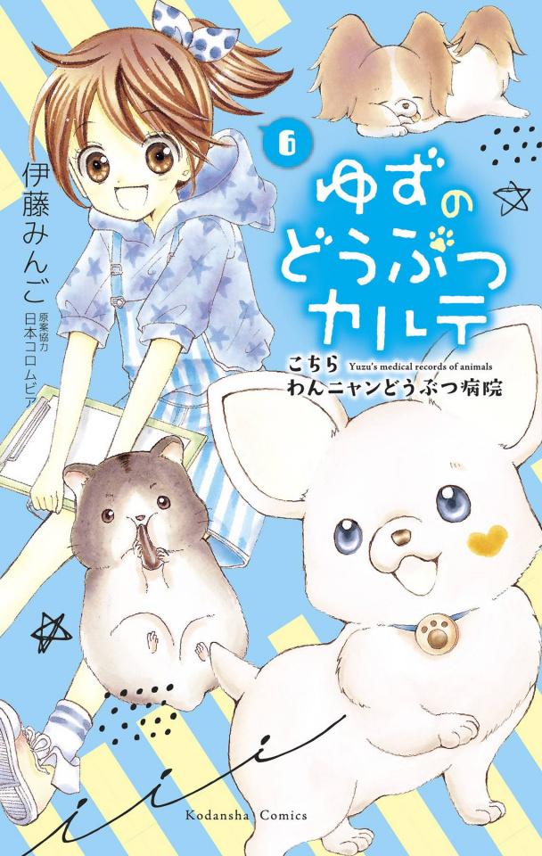 Yuzu: Pet Vet Vol. 6