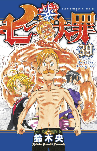 The Seven Deadly Sins Vol. 39