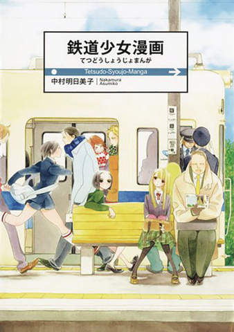 Maiden Railways