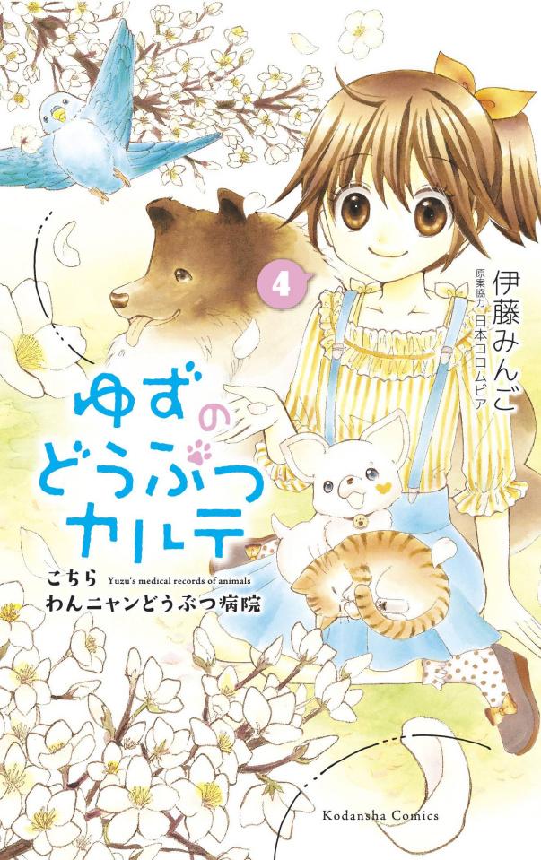 Yuzu the Pet Vol. 4