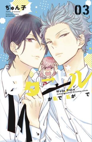 Star Crossed Vol. 3