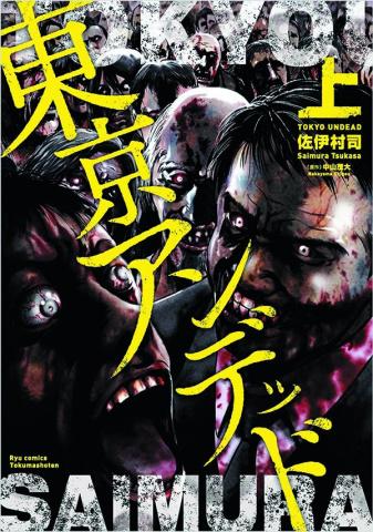 Tokyo Undead