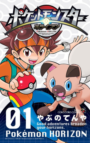 Pokémon Horizon: Sun & Moon Vol. 1