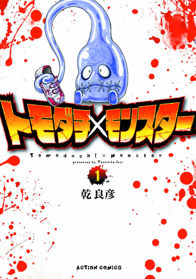Tomodachi X Monster Vol. 1