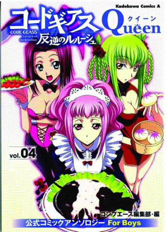 Code Geass: Queen Vol. 4