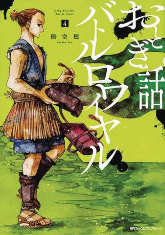 Fairy Tale: Battle Royale Vol. 4